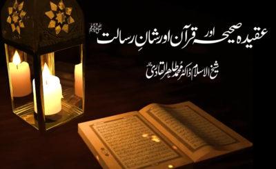 Règles générales concernant la croyance ('Aqida)