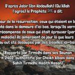 Les Angoises du jour dernier – le jour de la résurrection en islam