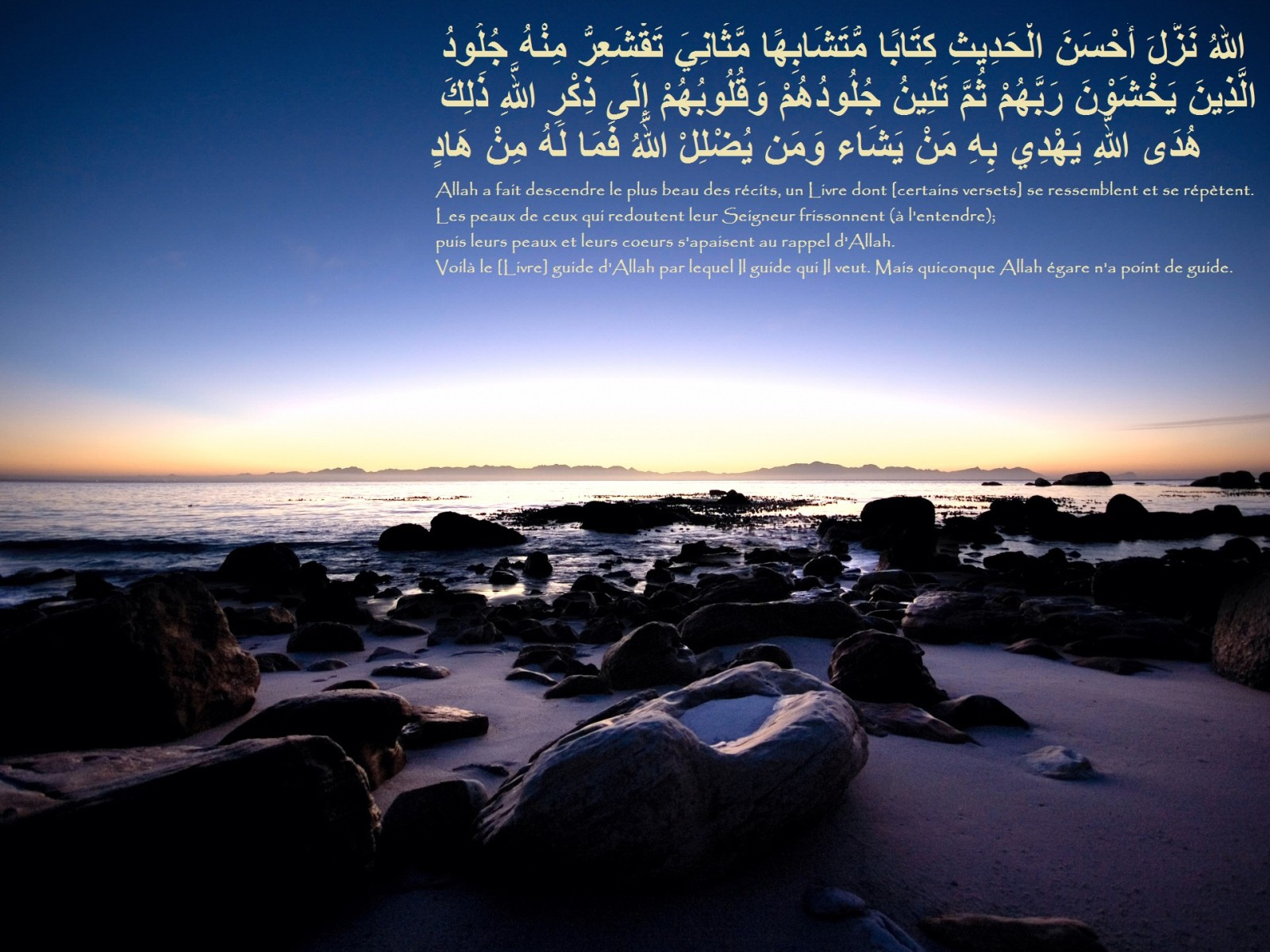 Le chatiment de la tombe Selon le Coran et la Sounnah