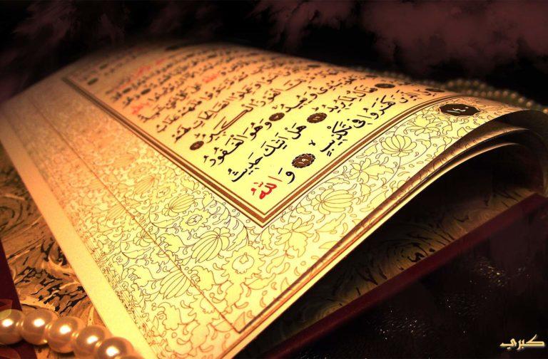 Les principes éternels de l'Islam