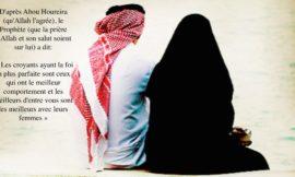 Le mariage, et les règles concernant la demande de mariage en Islâm