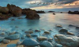 La meilleure formule d'imploration de pardon – Sayidul istighfar