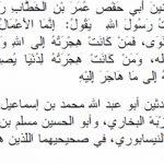 40 hadith de An-Nawawi : Les actes ne valent que par les intentions