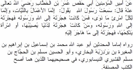 Read more about the article 40 hadith de An-Nawawi : Les actes ne valent que par les intentions
