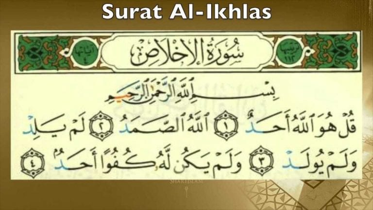 Read more about the article Exégèse (Tafsir) Explication Sourate Al-Ikhlas