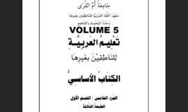 Al Kitab al Asasi – Livre de Grammaire (Tome 5)