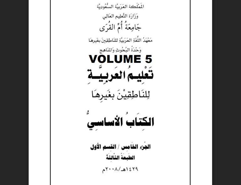 Read more about the article Al Kitab al Asasi – Livre de Grammaire (Tome 5)