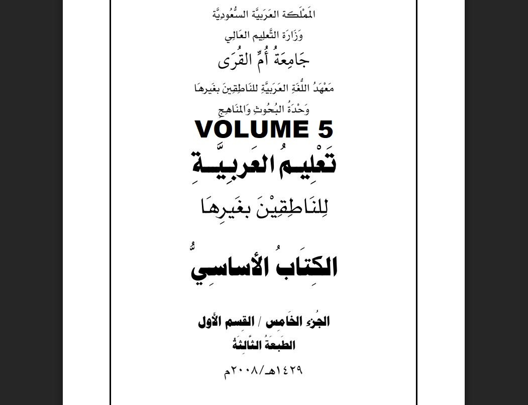 You are currently viewing Al Kitab al Asasi – Livre de Grammaire (Tome 5)