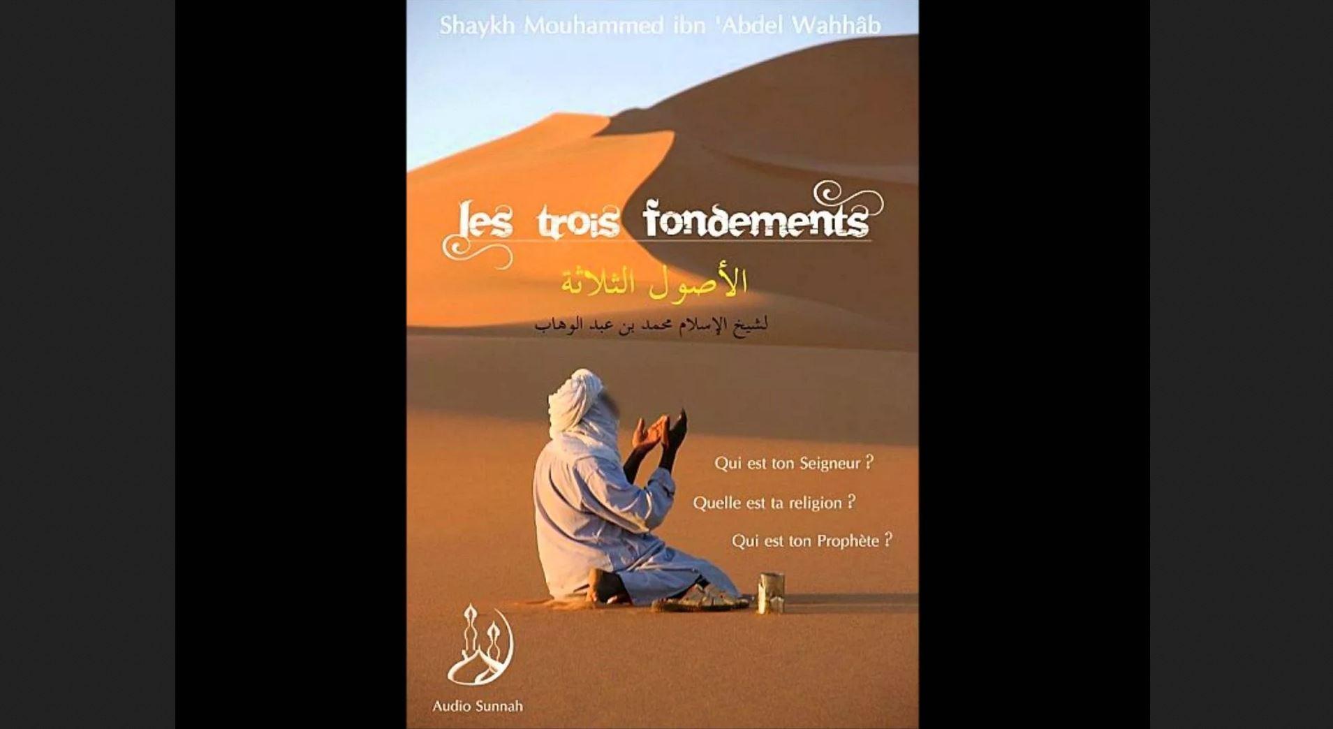 Al Oussoul Thalatha – Les 3 fondements الأصول الثلاثه