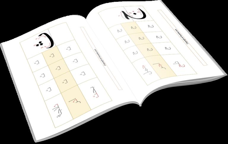 Règles de grammaire tome 1 de médine (fr/ar)