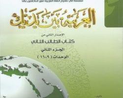 Al Arabiyyah Bayna Yadayk Tome 2