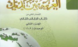 Al Arabiyyah Bayna Yadayk | L'arabe entre tes mains Tome 2