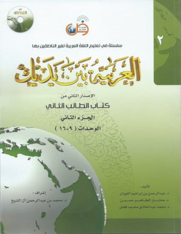 Read more about the article Al Arabiyyah Bayna Yadayk | L'arabe entre tes mains Tome 2