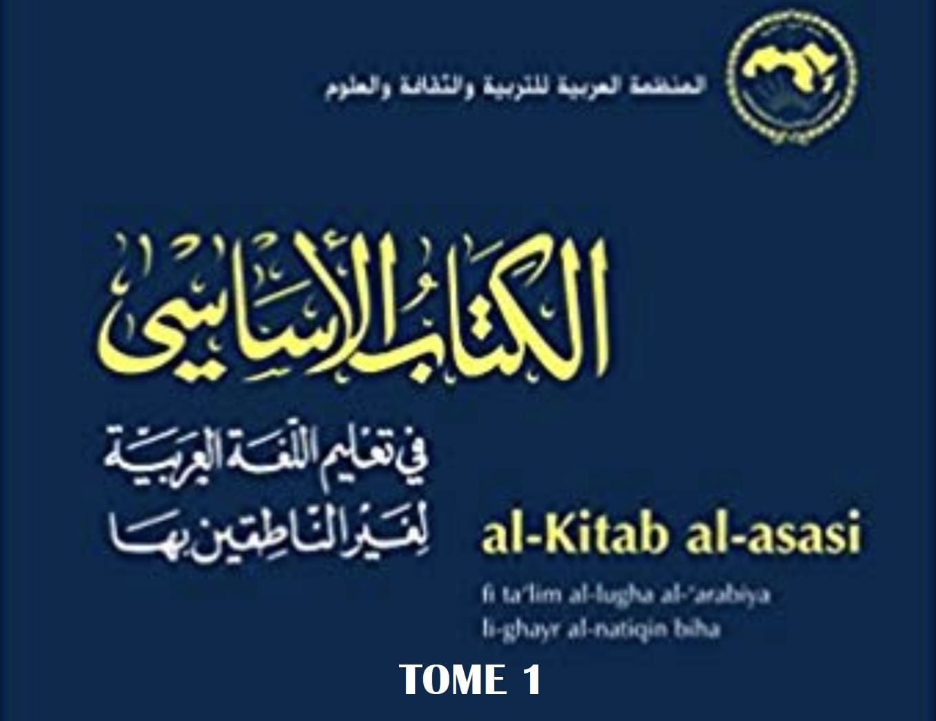 You are currently viewing Al Kitab al Asassi – Livre de Grammaire (Tome 1)