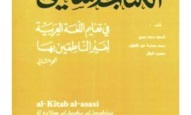 Al Kitab al Asassi – Livre de Grammaire (Tome 2)