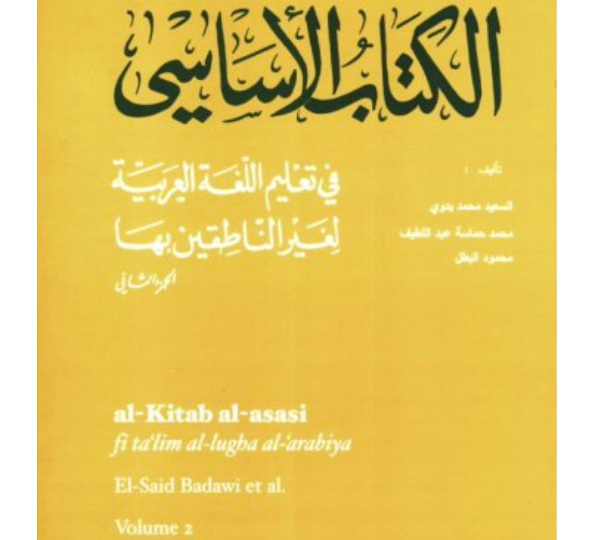 You are currently viewing Al Kitab al Asassi – Livre de Grammaire (Tome 2)