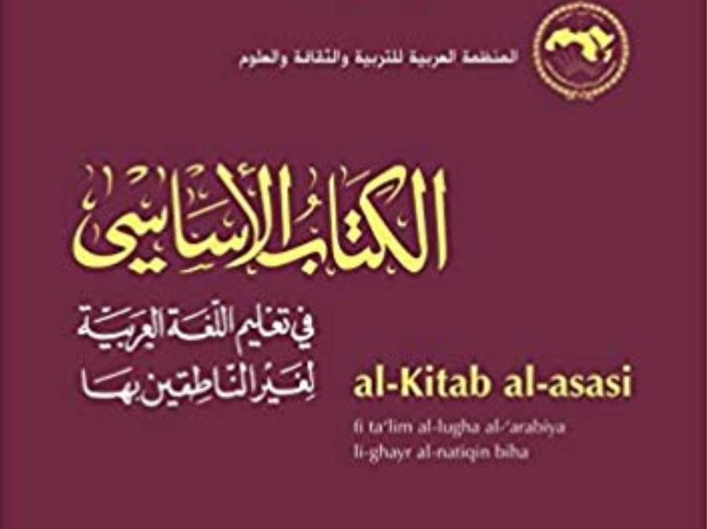 You are currently viewing Al Kitab al Asassi – Livre de Grammaire (Tome 3)