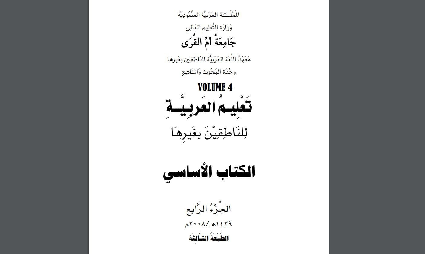 You are currently viewing Al Kitab al Asasi – Livre de Grammaire (Tome 4)