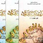 L'arabe entre tes mains – al arabiya bayna yadayk Tome 1