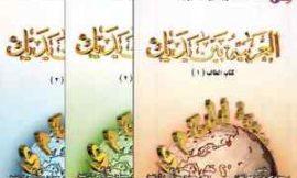 Al Arabiyyah Bayna Yadayk | L'arabe entre tes mains Tome 3