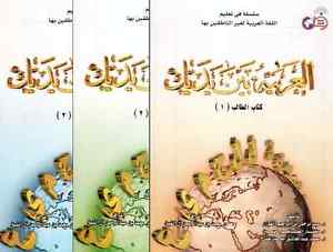 Read more about the article Al Arabiyyah Bayna Yadayk | L'arabe entre tes mains Tome 3