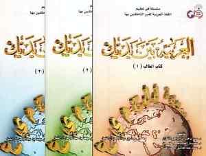 AlArabiyyah Bayna Yadayk | L'arabe entre tes mains Tome 1
