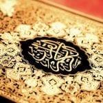 Moshaf Electronique – Coran electronique