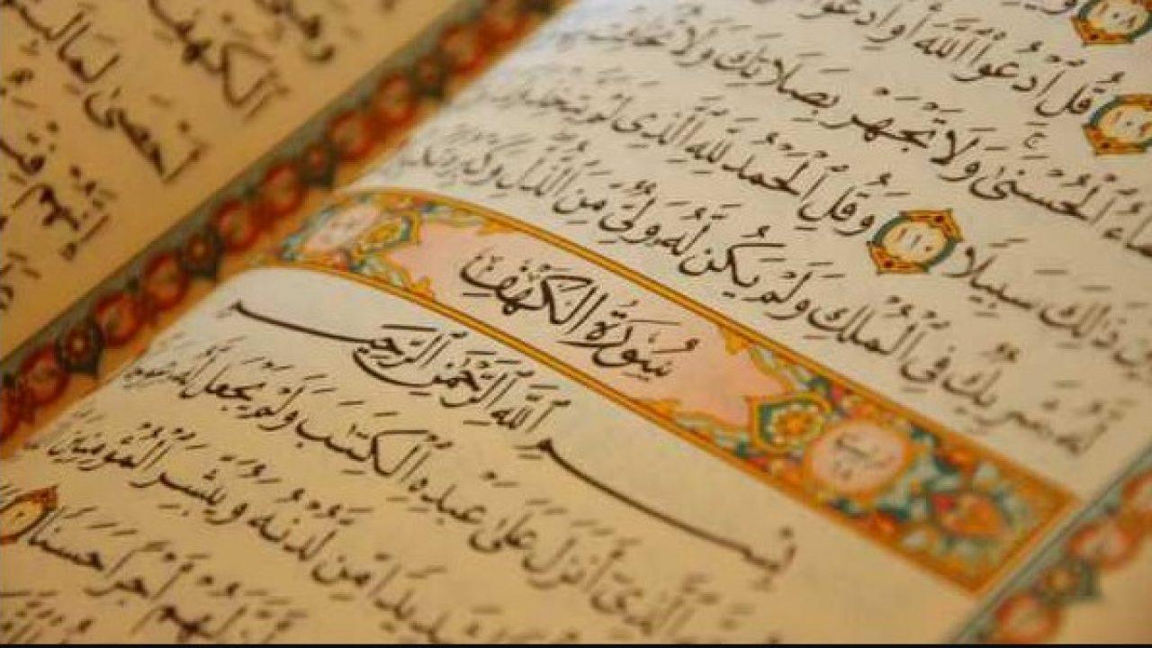 Programme de lecture du Coran pendant le mois du Ramadan (20 Jours)