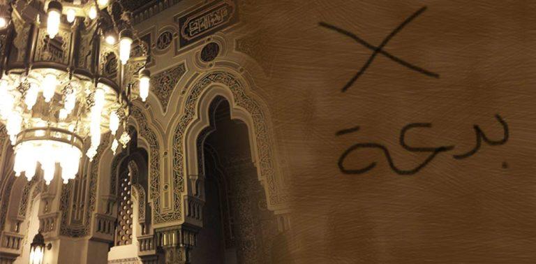 Read more about the article Invocation: Soubhâna rabbika rabbi-l-'izzati 'ammâ yasifoûn, wasalâmoun….