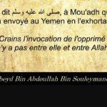 L'interdiction de l'injustice et le fait de redouter l'invocation de l'opprimé (doua madloum)