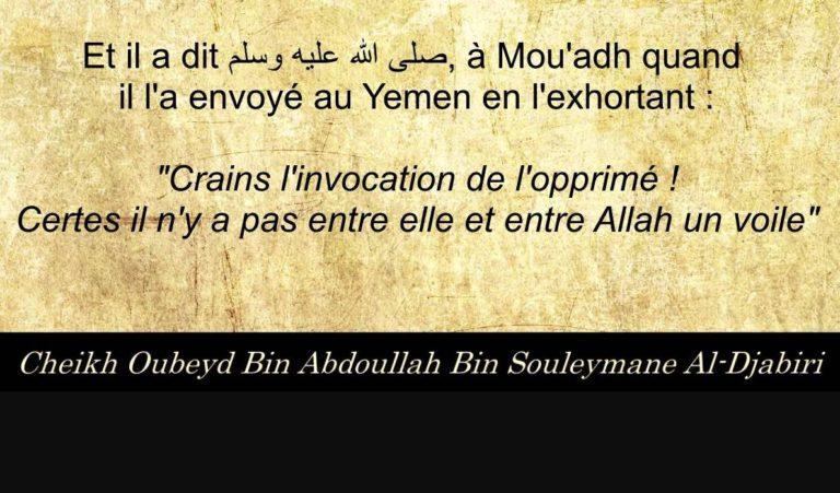 Read more about the article L'interdiction de l'injustice et le fait de redouter l'invocation de l'opprimé (doua madloum)