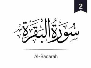 Sourate AL-BAQARAH